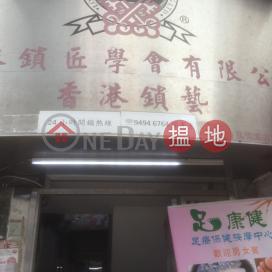 34 Wuhu Street|蕪湖街34號