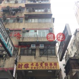 473 Reclamation Street,Mong Kok, Kowloon