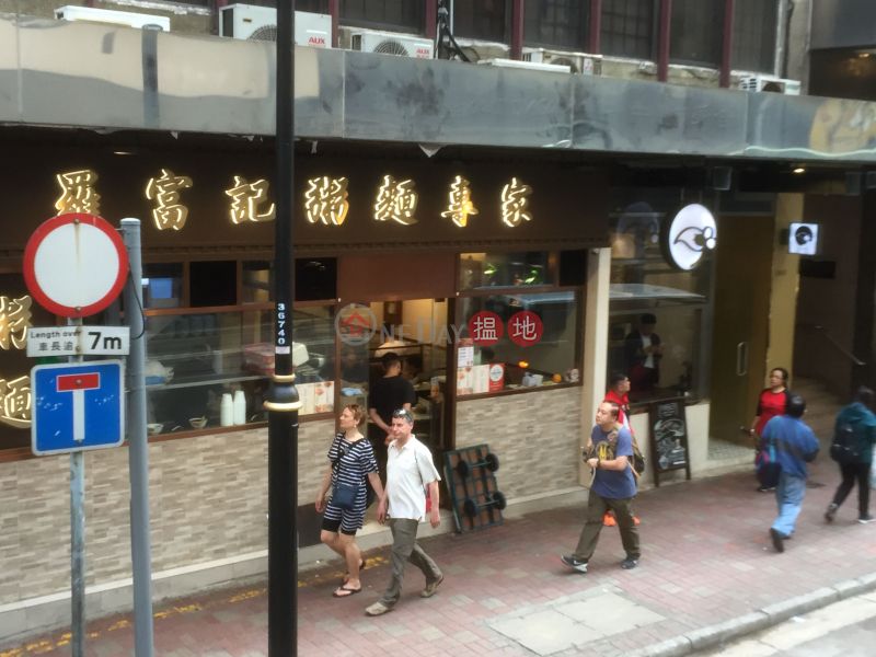 Full View Commercial Building (Full View Commercial Building) Central|搵地(OneDay)(4)