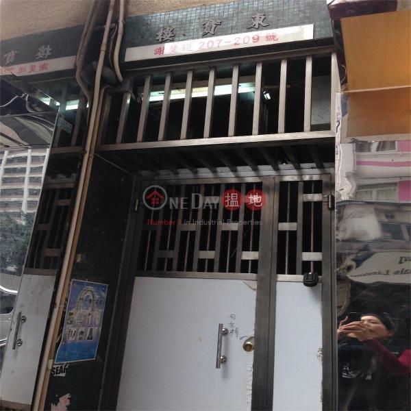 Tung Po Building (Tung Po Building) Wan Chai|搵地(OneDay)(1)