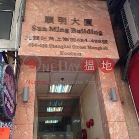 Sun Ming Building|順明大廈