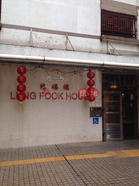 Lower Wong Tai Sin (II) Estate - Lung Fook House (Lower Wong Tai Sin (II) Estate - Lung Fook House) Wong Tai Sin 搵地(OneDay)(2)
