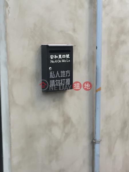 4-6 On Wo Lane (4-6 On Wo Lane) Soho|搵地(OneDay)(3)