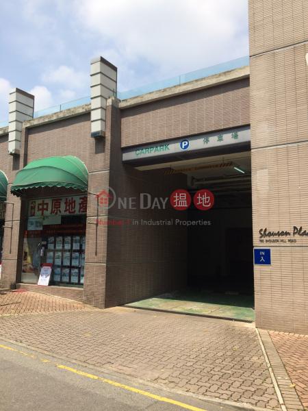 Shouson Place (Shouson Place) Shouson Hill 搵地(OneDay)(2)