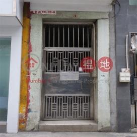 13-15 Hing Wan Street|慶雲街13-15號
