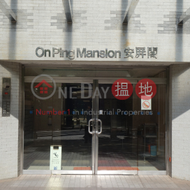 Block 14 On Ping Mansion Sites D Lei King Wan|安屏閣 (14座)