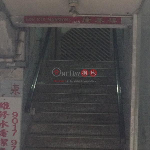 隆基樓 (Lon Kie Mansions) 灣仔|搵地(OneDay)(2)
