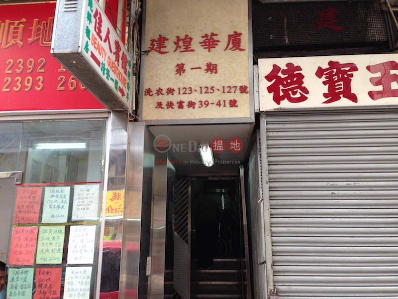 建煌華廈1期 (Kin Wong Mansion Phase 1) 旺角|搵地(OneDay)(3)
