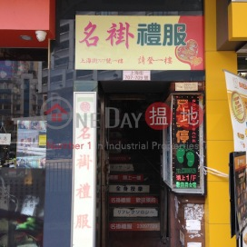 707-709 Shanghai Street,Prince Edward, Kowloon