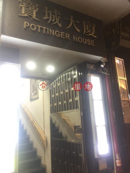 寶城大廈 (Pottinger House) 中環|搵地(OneDay)(3)