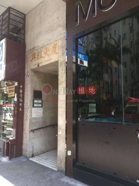 Prosperous Building (Prosperous Building) Yuen Long|搵地(OneDay)(2)