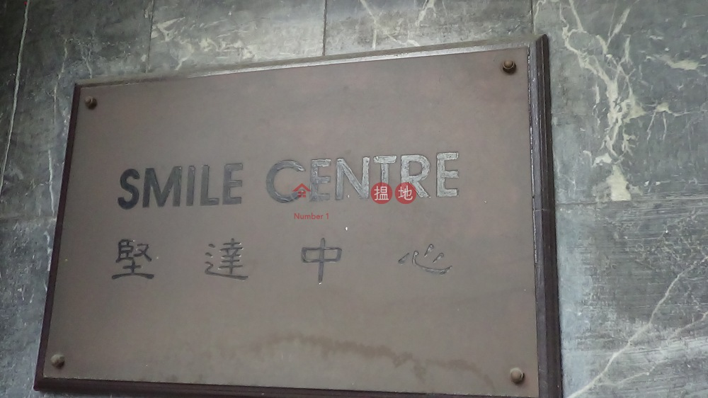 Smile Centre (Smile Centre) Fanling|搵地(OneDay)(4)