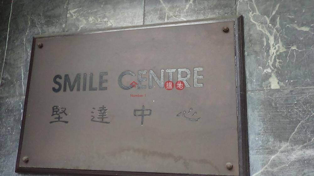 堅達中心 (Smile Centre) 粉嶺|搵地(OneDay)(4)