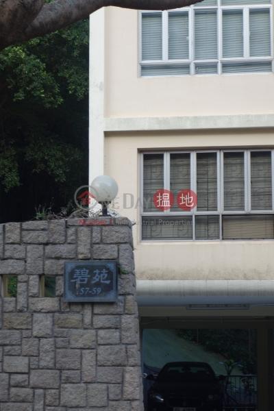 碧苑 (57-59 Blue Pool Road) 跑馬地|搵地(OneDay)(1)