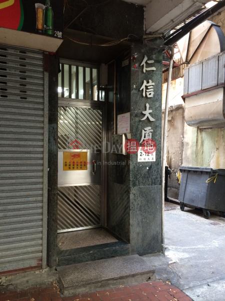 仁信大廈 (Chen Shin Mansion) 荃灣東|搵地(OneDay)(2)