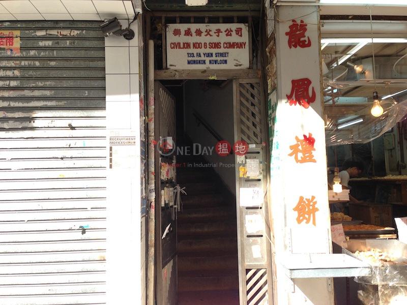 133 Fa Yuen Street (133 Fa Yuen Street ) Mong Kok|搵地(OneDay)(1)