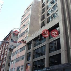 Yuet Kwong Industrial Building|毓光工業大廈