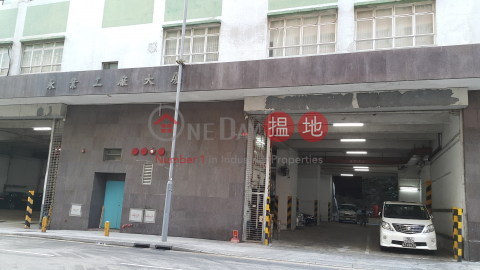 WING YIP INDUSTRIAL BUILDING|Kwai Tsing DistrictWing Yip Industrial Building(Wing Yip Industrial Building)Rental Listings (cindy-04495)_0