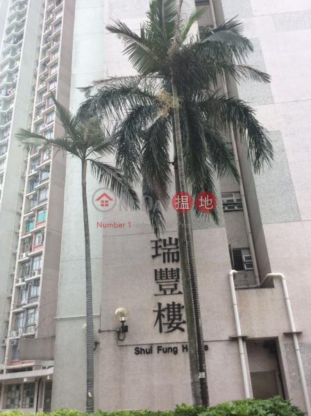 Shui Fung House Block 9 - Tin Shui (II) Estate (Shui Fung House Block 9 - Tin Shui (II) Estate) Tin Shui Wai|搵地(OneDay)(3)