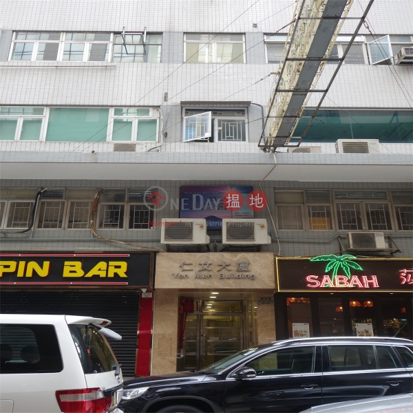 Yen Men Building (Yen Men Building) Wan Chai|搵地(OneDay)(3)