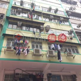 175-177 Fa Yuen Street|花園街175-177號