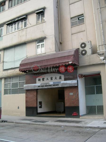 Sun Fung Industrial Building (Sun Fung Industrial Building) Tsuen Wan East|搵地(OneDay)(2)