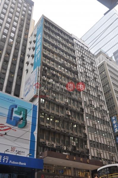通明大廈 (Tung Ming Building) 中環|搵地(OneDay)(2)