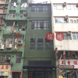 皇后大道西 110 號,西營盤, 香港島