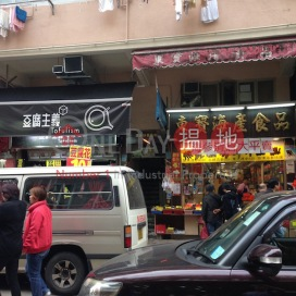 基隆街373號,深水埗, 九龍