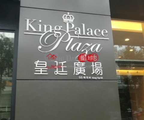 KING PALACE PLAZA|Kwun Tong DistrictKing Palace Plaza(King Palace Plaza)Rental Listings (lcpc7-06187)_0