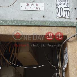 107-109 Shau Kei Wan Main Street East|筲箕灣東大街107-109號