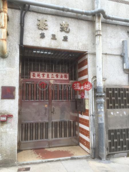 豪苑 3座 (C座) (Block 3 (Block C) Tropicana Gardens) 黃大仙 搵地(OneDay)(4)