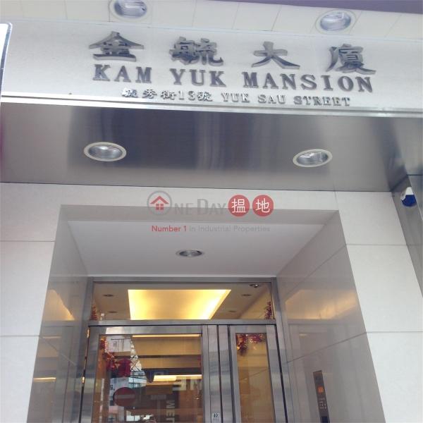金毓大廈 (Kam Yuk Masion) 跑馬地|搵地(OneDay)(1)