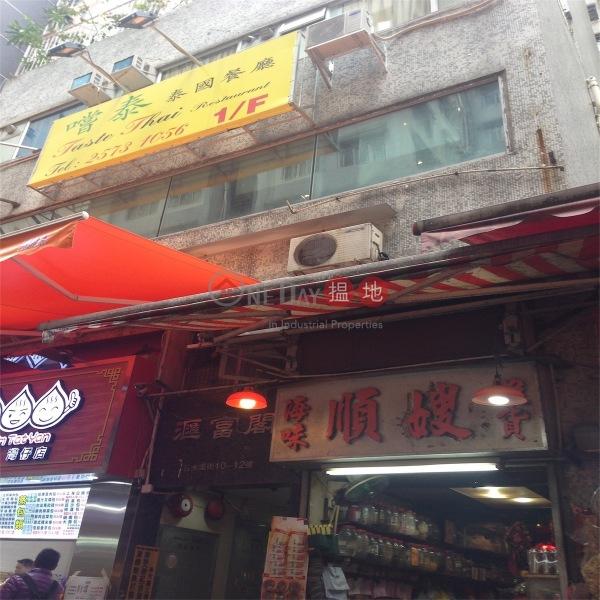 Wui Fu Building (Wui Fu Building) Wan Chai|搵地(OneDay)(3)