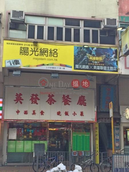San Fung Avenue 77 (San Fung Avenue 77) Sheung Shui|搵地(OneDay)(3)