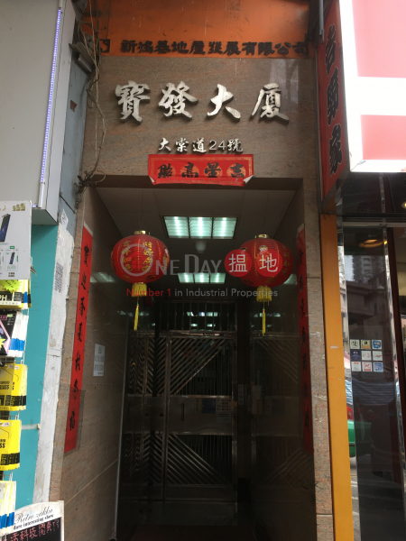 寶發大廈 (Po Fat Building) 元朗|搵地(OneDay)(2)