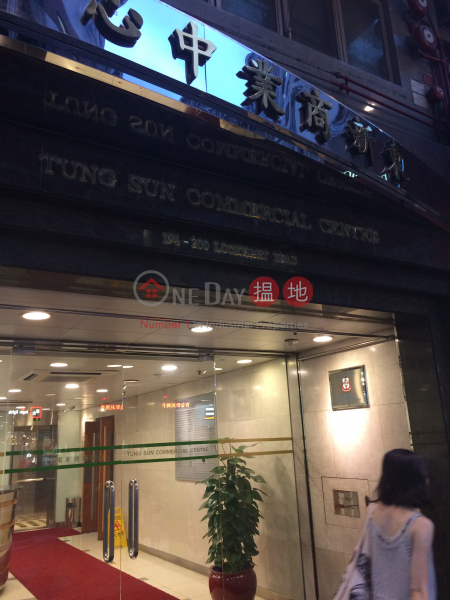 Tung Sun Commercial Centre (Tung Sun Commercial Centre) Wan Chai|搵地(OneDay)(1)