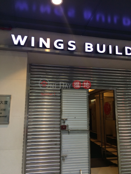 Wings Building (Wings Building) Central|搵地(OneDay)(1)