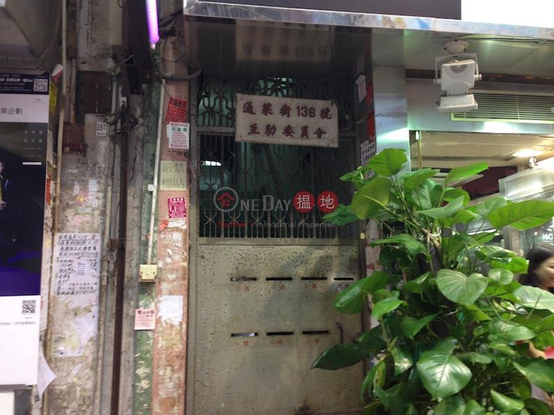 通菜街136號 (136 Tung Choi Street ) 旺角|搵地(OneDay)(1)
