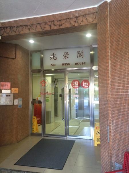 兆榮閣 (Siu Wing House) 屯門|搵地(OneDay)(4)