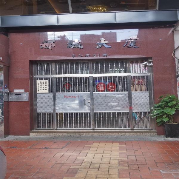 都城大樓 (Dao Shing Building) 荃灣西|搵地(OneDay)(1)