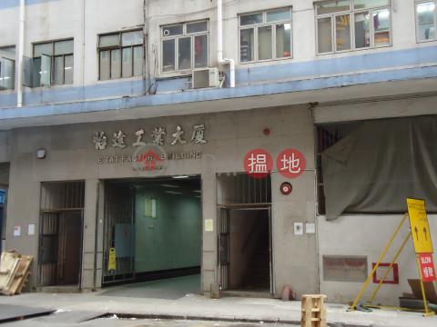 怡達工業大廈|南區怡達工業大廈(E. Tat Factory Building)出租樓盤 (WET0169)_0