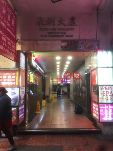 Wing Lee Building (Wing Lee Building) Tsim Sha Tsui|搵地(OneDay)(4)