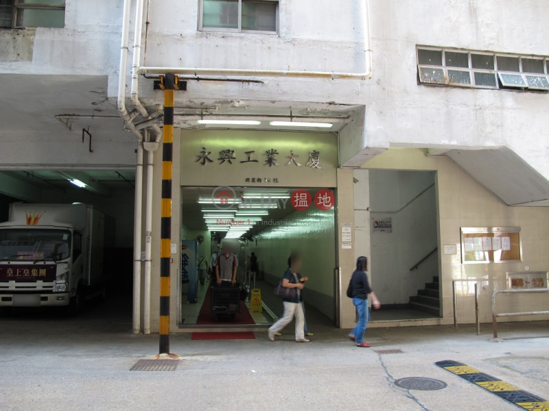 Wing Hing Industrial Building (Wing Hing Industrial Building) Kwun Tong|搵地(OneDay)(4)