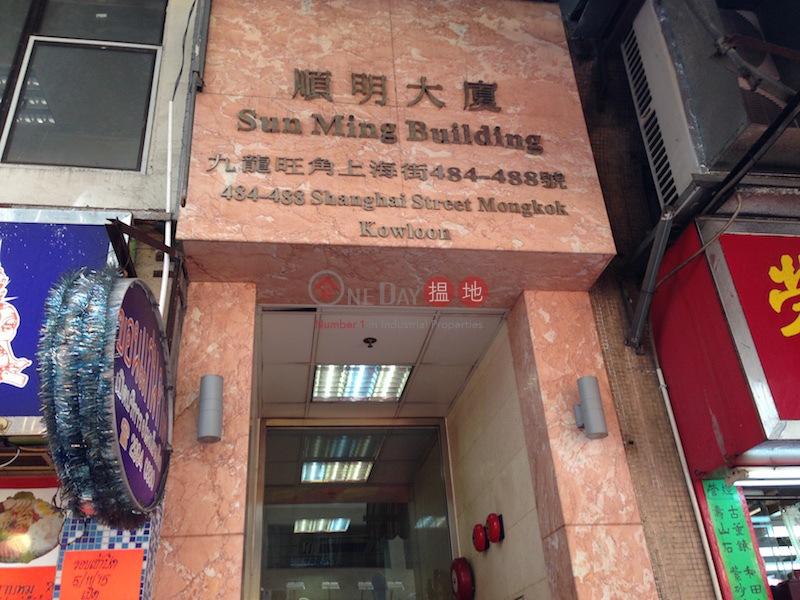 順明大廈 (Sun Ming Building) 旺角|搵地(OneDay)(1)