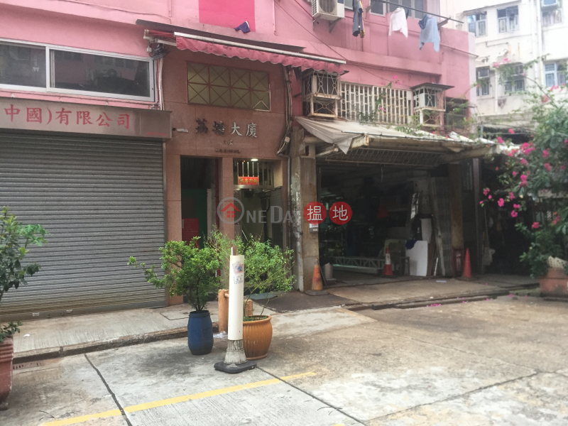 荔塘大廈A座 (Lai Tong Building Block A) 大角咀|搵地(OneDay)(2)