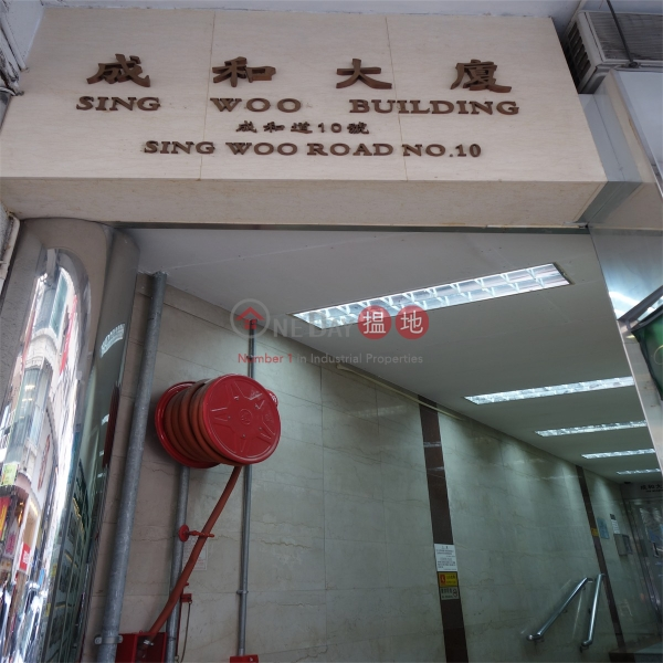 Sing Woo Building (Sing Woo Building) Happy Valley|搵地(OneDay)(1)