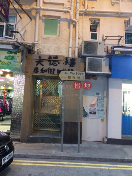 Tai Tak House (Tai Tak House) Kennedy Town|搵地(OneDay)(4)