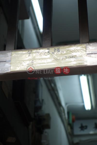 128-130 Shau Kei Wan Road (128-130 Shau Kei Wan Road) Sai Wan Ho 搵地(OneDay)(3)