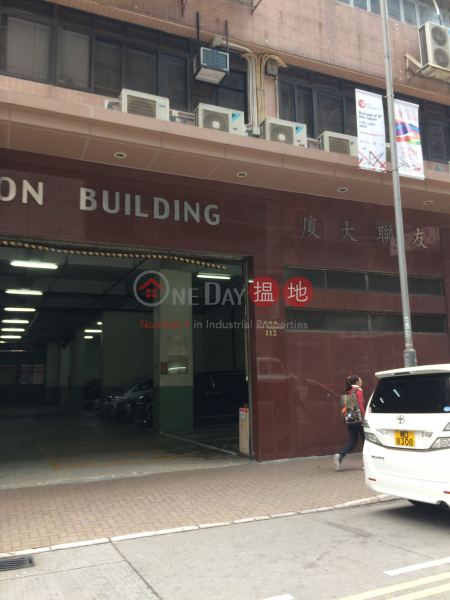 Union Building (Union Building) Kwun Tong|搵地(OneDay)(2)